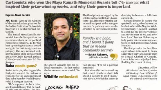 Indian Express: Maya Kamath Memorial Award