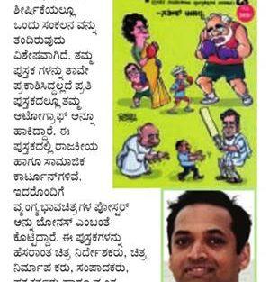 Kannada Prabha: Cartoonista