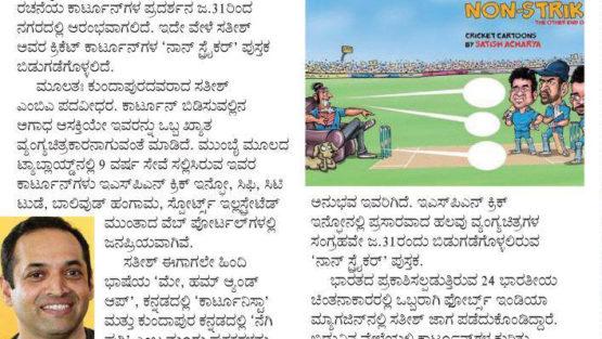 Vijayavani: Satish's Cartoon World!