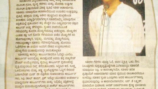Prajavani news