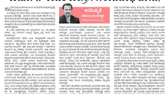 Vishwavani News