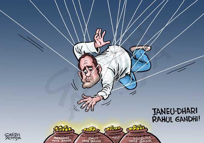janeudhari rahul cartoon के लिए इमेज परिणाम